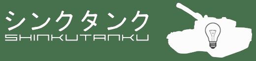 Shinkutanku